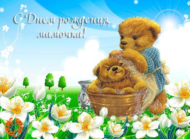 Гифка с днём рождения маме медвежонка моет мама