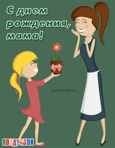 Гифка с днём рождения маме от дочери