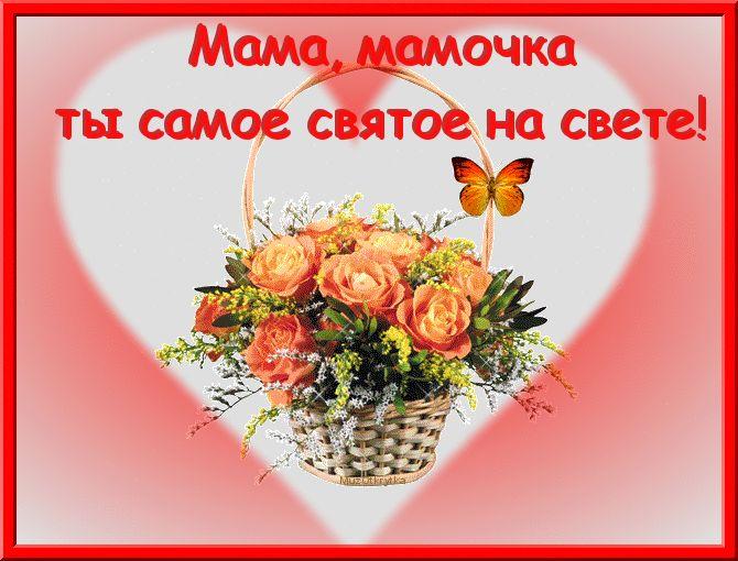 Гифка с днём рождения маме самой святой
