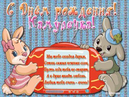 Гифка с днём рождения маме от крольчат мальчика и девочки