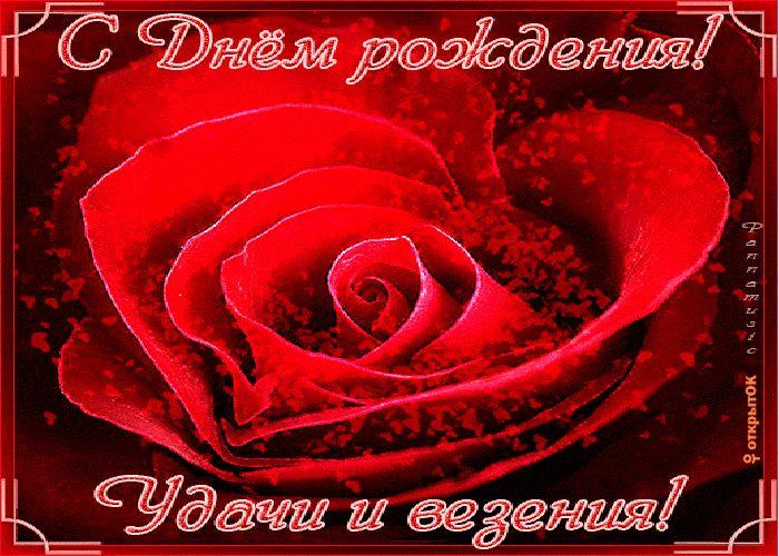 Гифка с днём рождения маме роза