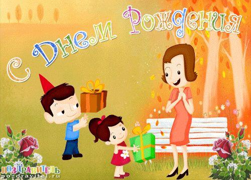 Гифка с днём рождения маме от мальчика и девочки