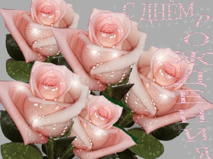 Гифка с днём рождения маме с сияющими розами