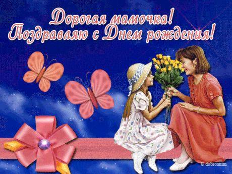 Гифка с днём рождения маме