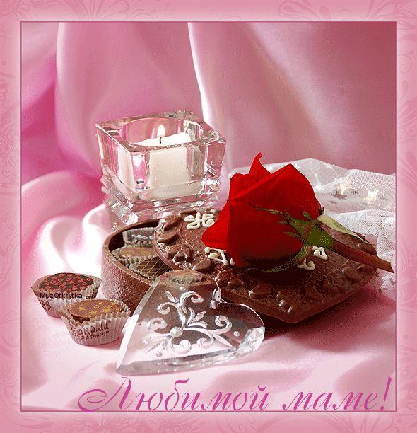 Гифка с днём рождения маме с конфетами, розой, хрусталём