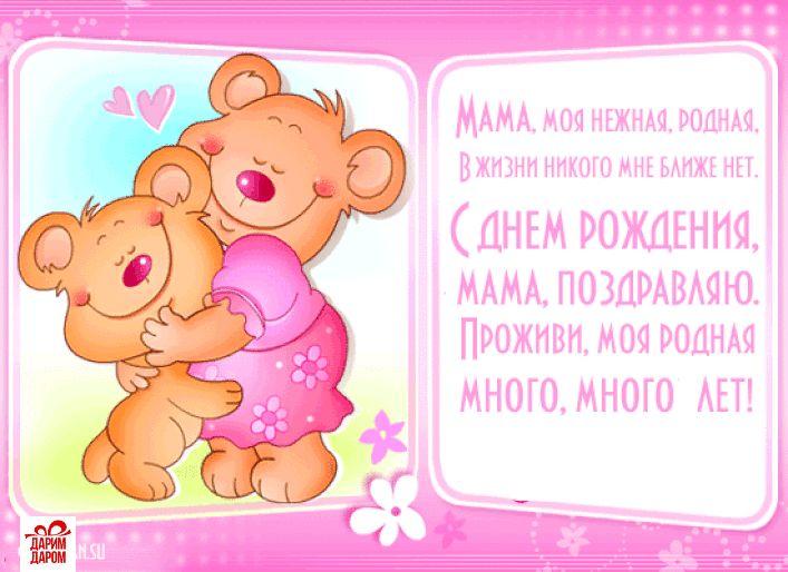"""Гифки """"С днём рождения"""" маме. Скачайте отборные GIF"""
