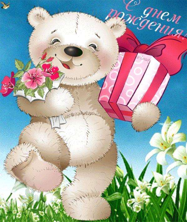 мишка на одной ноге с подарком и цветами с днем рождения