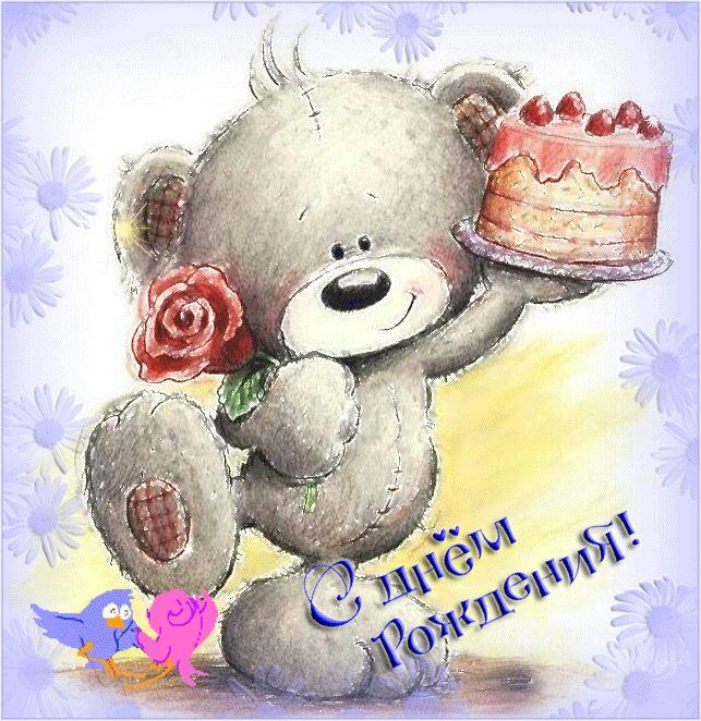 мишка с тортом и розой поздравляет с днем рождения женщину