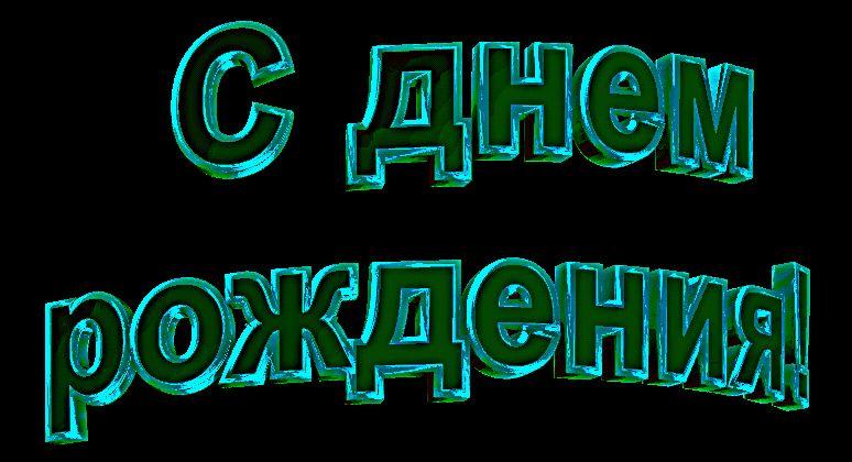 gifki-s-dnyom-rozhdeniya-zhenshine-krasivaya-12