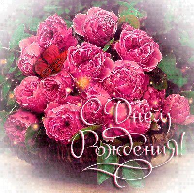 поздравление с днем рождения от бабочки и роз