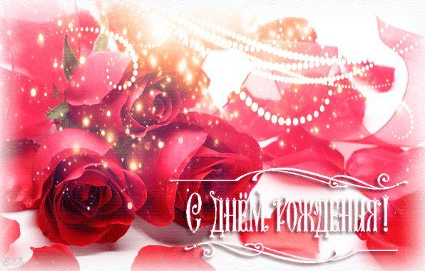розы и прздравление с др