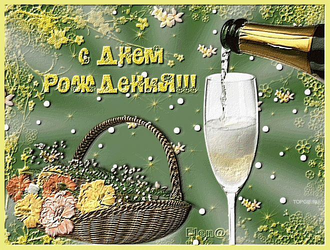 шампанское и надпись с днём рождения