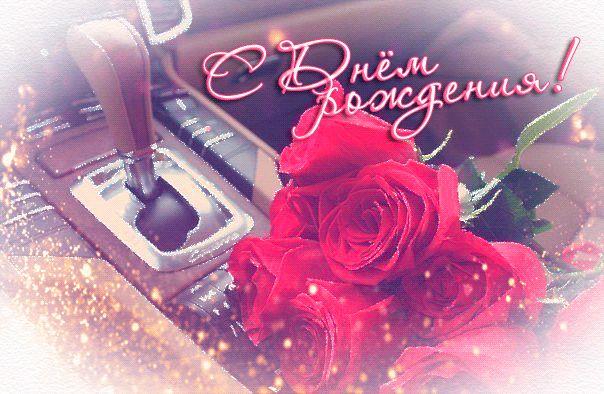 с днем рождения розы в автомобиле