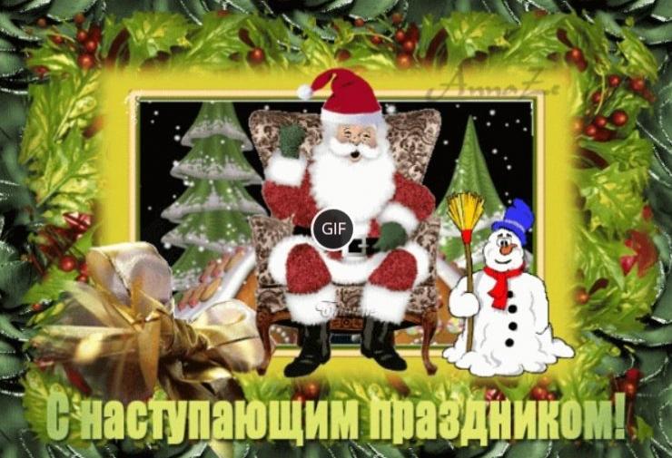 Прикольные гифки «С Наступающим Новым годом!»