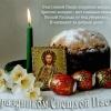 Гифки-поздравления с Пасхой (Воскресением Христовым). Скачайте бесплатно!