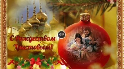 Гифки «С Рождеством!» 2018. Большая коллекция GIF анимации
