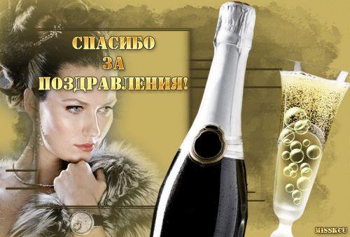 спасибо за поздравления шампанское
