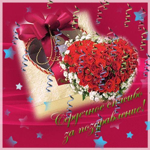 гифка огромное спасибо за поздравление красные цветы