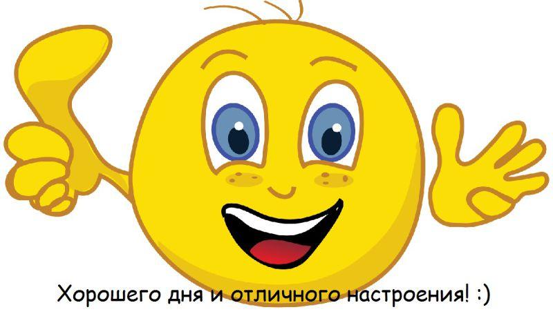 """Картинка """"Хорошего дня и отличного настроения"""" с колобком"""