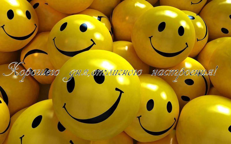 """Картинка """"Хорошего дня и отличного настроения"""" с желтыми шариками"""