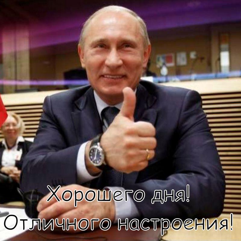 """Картинка """"Хорошего дня и отличного настроения"""" с Путиным"""