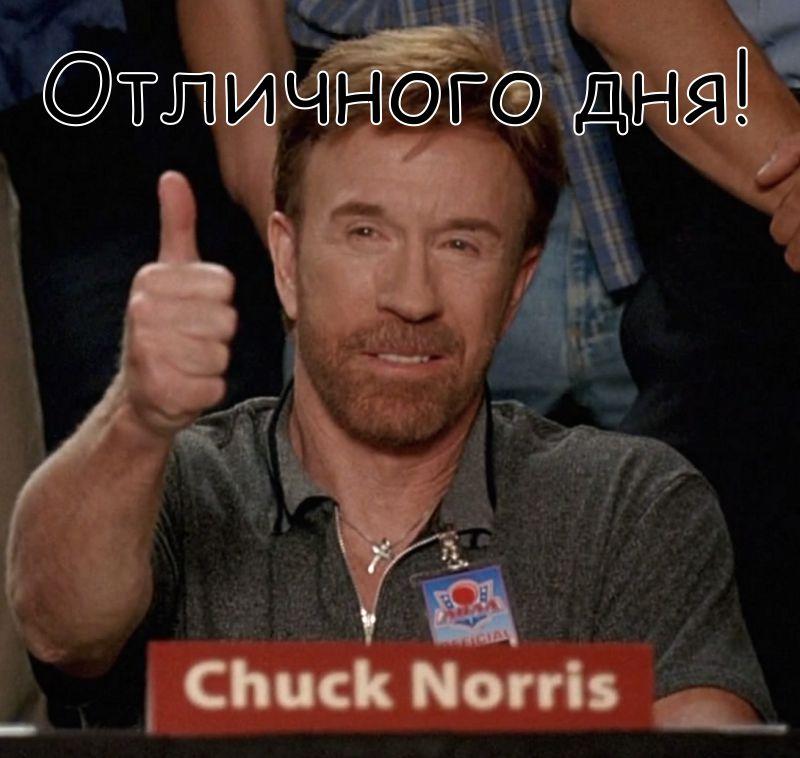 """Картинка """"Хорошего дня и отличного настроения"""" с Чаком Норрисом"""