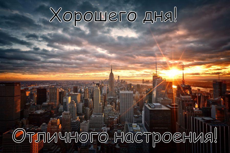 """Картинка """"Хорошего дня и отличного настроения"""" с утренним Нью Йорком"""