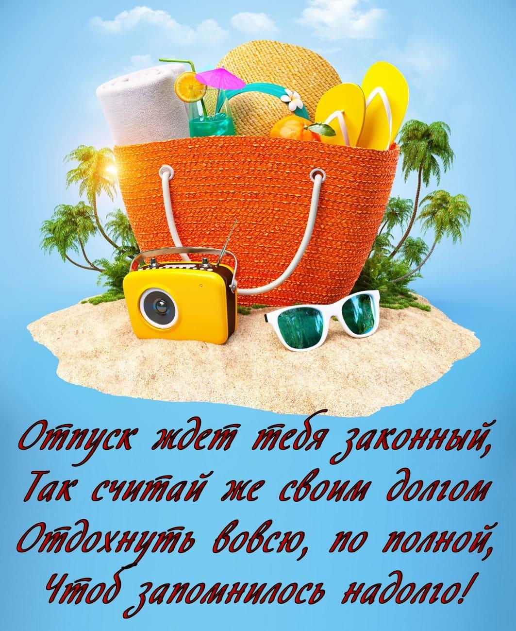 Прикольная открытка с пожеланиями хорошего отпуска