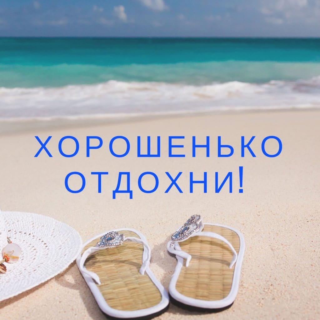 Романтический, картинки с надписями хорошего отпуска