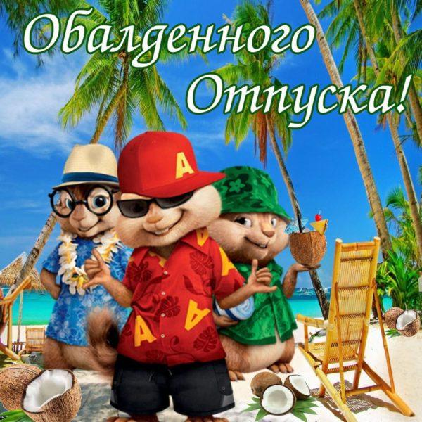 """Прикольные картинки """"Хорошего отпуска и отдыха"""". Скачайте бесплатно!"""