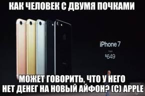 Приколы про Iphone 7