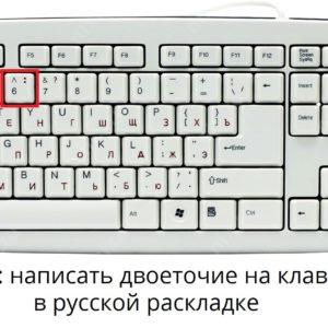 Как сделать двоеточие на клавиатуре фото 998