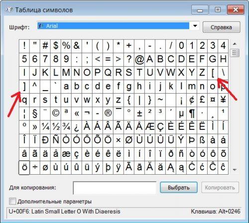 Как поставить квадратные скобки на клавиатуре
