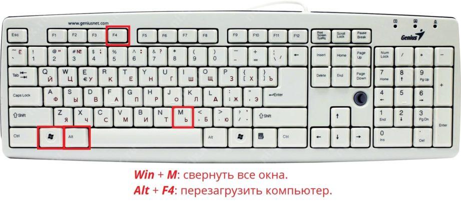 Как перезагрузить компьютер с помощью клавиатуры