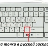 Показываем, как ставить точку на клавиатуре. Наглядно