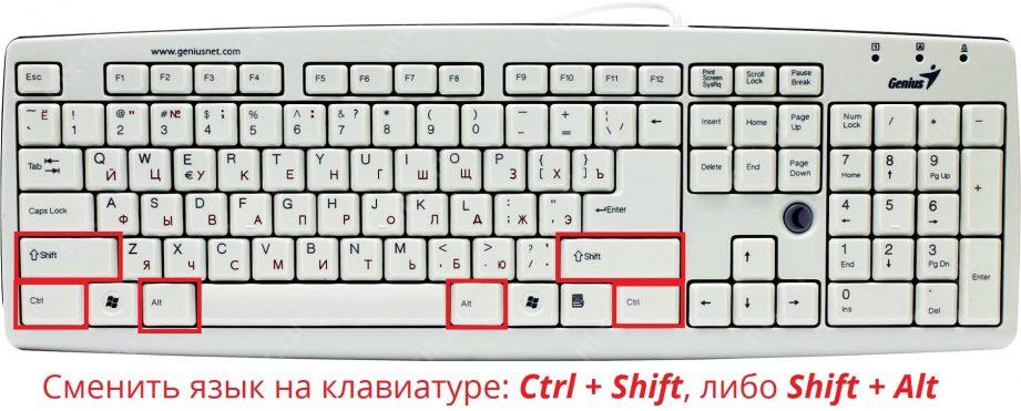 Меняем язык на клавиатуре сочетаниями клавиш