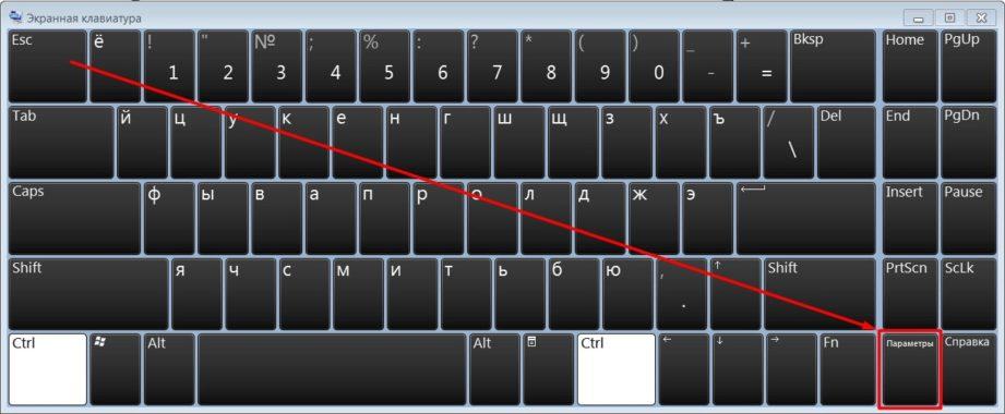 Как включить электронную клавиатуру на компьютере