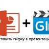 Как вставить гифку в презентацию? Почему GIF не двигается?