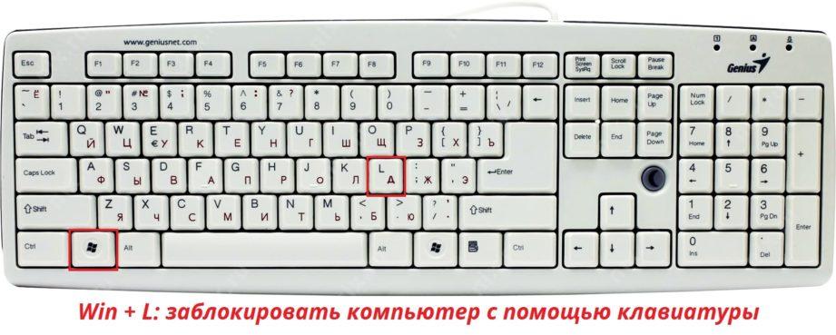 Как заблокировать клавиатуру компьютера сочетанием клавиш