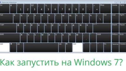 Как включить экранную клавиатуру на Виндовс 7