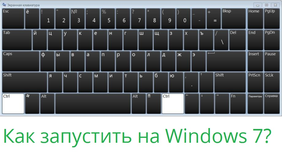Как установить экранную клавиатуру на компьютер