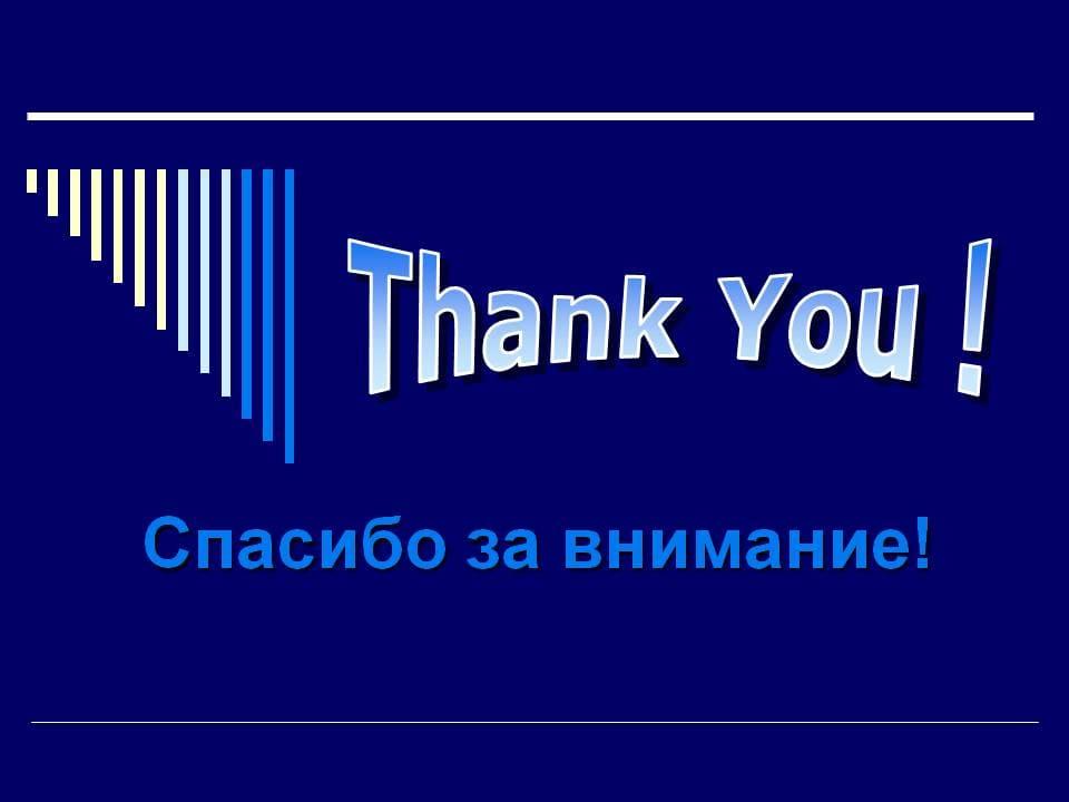 Спасибо за внимание: 62 картинки для презентации