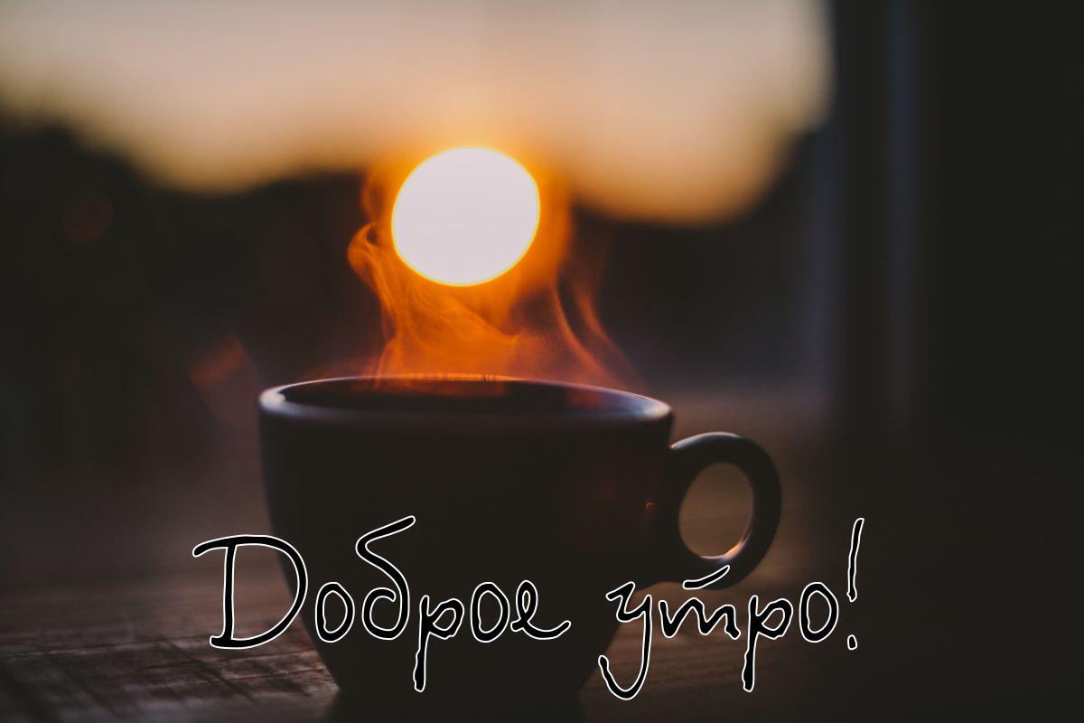 Картинки чашка кофе красивые