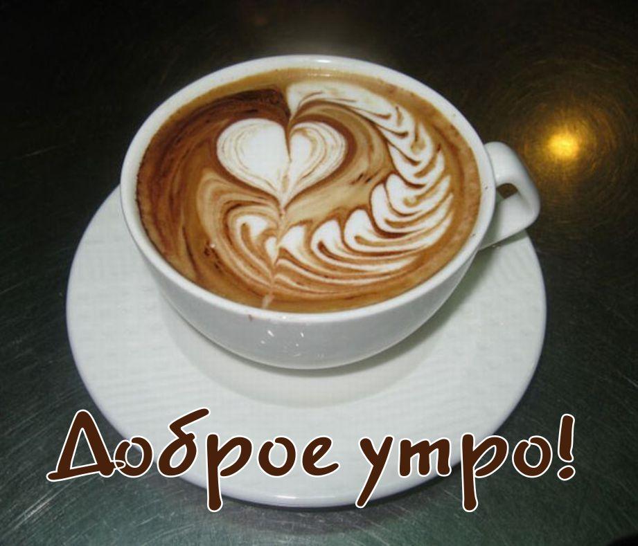Картинки кофе с сердечком