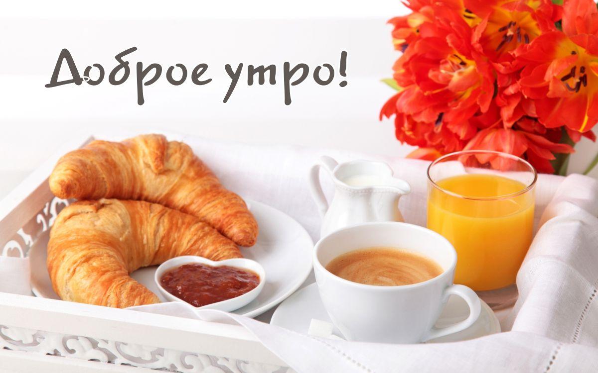 Завтрак в постель красивые картинки