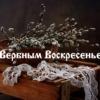Картинки «С Вербным воскресеньем!», красивые гифки, открытки, поздравления