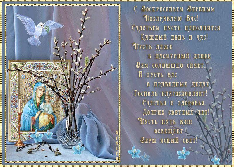 Подруге, красивые открытки к вербной