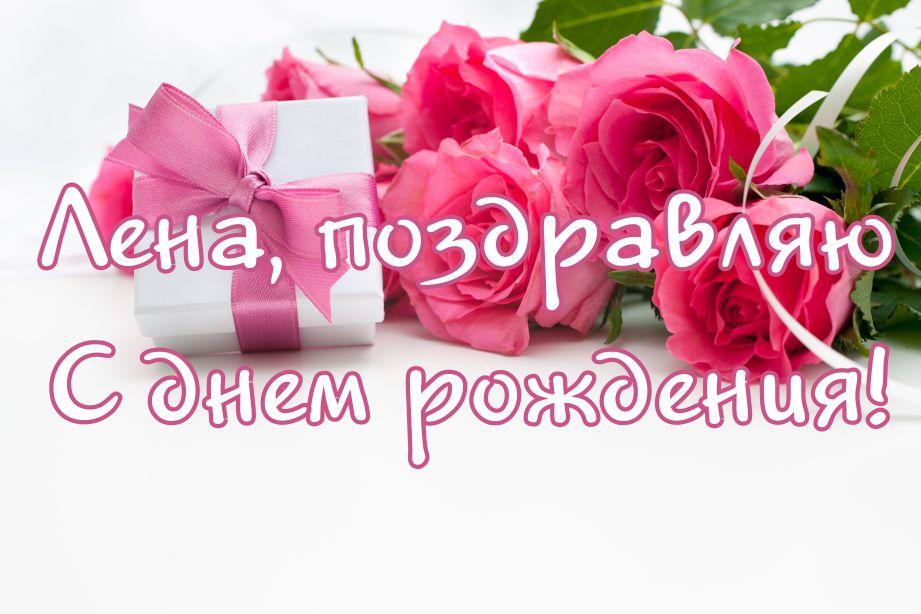 Цветы на день рождения картинки с именами лена, картинки вай