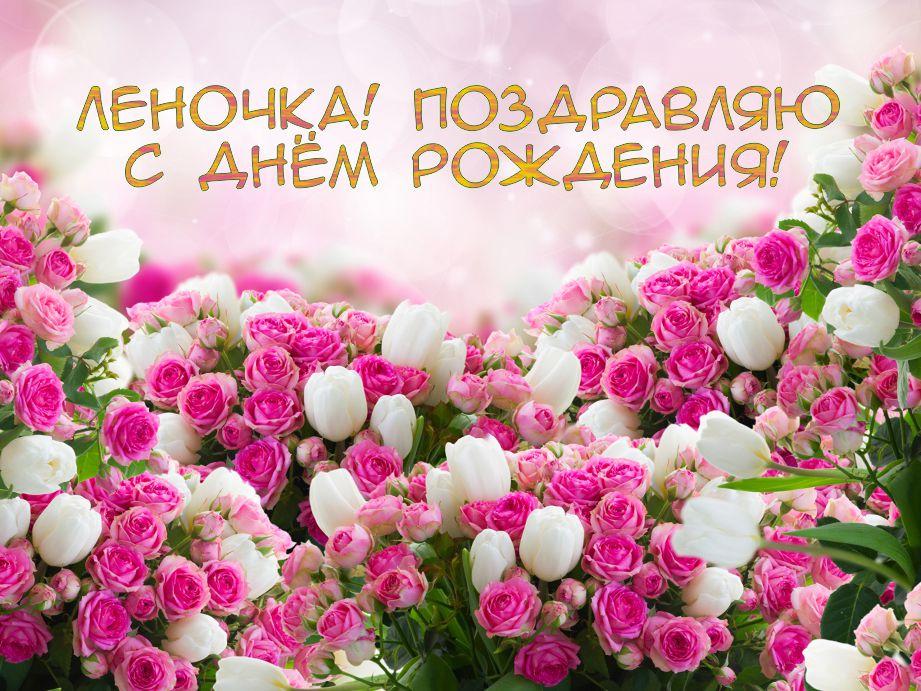 Поздравляем с Днем Рождения Елену (Ленуська) Lena-s-dnem-rozhdeniya-4