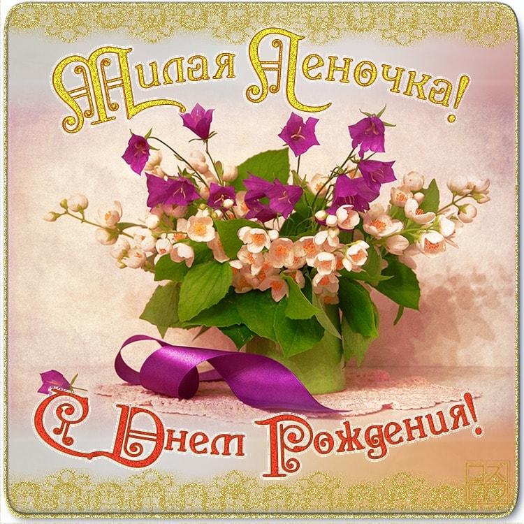 Елене цветы открытка, картинки